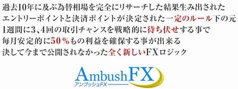 AmbushFX.jpg