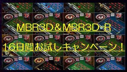 MBR16DAY.jpg